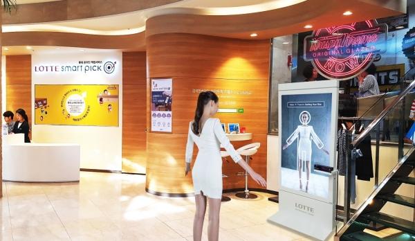 롯데백화점 3D 가상 피팅 서비스