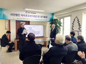 (사)라이프오브더칠드런이 지난 21일 사무실에서 정기총회를 개최했다.