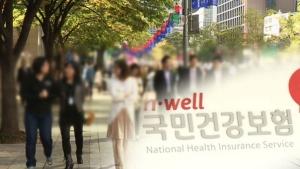 건강보험료, 국민건강보험 / KBS