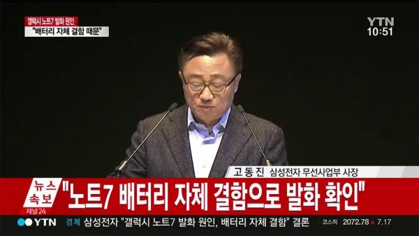 고동진 삼성전자 무선사업부 사장