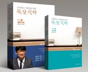 조현철 목사 묵상식탁