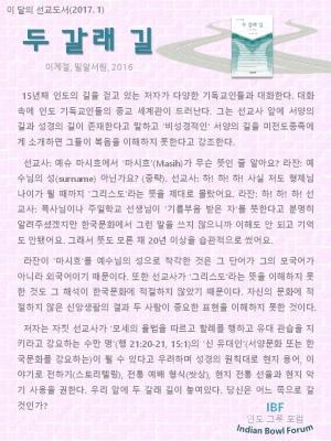 이 달의 선교도서. 두 갈래 길. 2017. 01