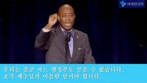 미국국가조찬기도회에서 설교자로 나선 상원의원 배리 블랙 목사
