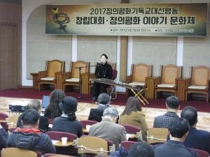 2017정의평화기독교대선행동