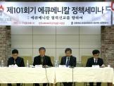 발제자들이 발표하고 있다. 오른쪽에서 2번째가 주제강사로 발표한 장신대 한국일 교수.
