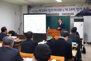 한국기독교생명윤리협회 이사회·총회에서 박상은 원장이 '인공지능과 생명윤리'를 주제로 특강을 전했다.