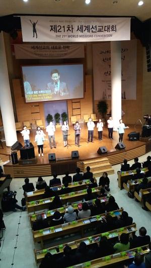 임마누엘서울교회의 제21차 세계선교대회 모습.
