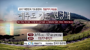 CTS기독교TV(회장 감경철, 이하 CTS)는 오는 3월 15~17일 제주도 기독교 역사 현장을 탐방하는 '2017 제주도 기도원정대' 참가자를 모집한다.