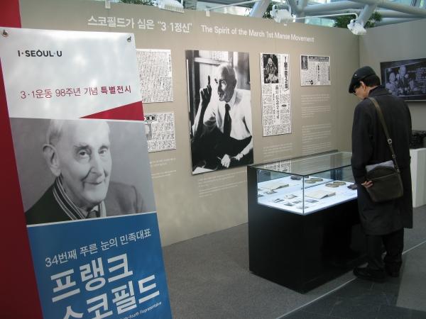 34번째 푸른 눈의 민족대표 '프랭크 스코필드'(Frank W. Schofield, 1889~1970)를 기념하는 '3.1운동 98주년 기념 특별전시'가 지난 21일부터 오는 9일까지 서울시청 신청사 1층에서 진행 중에 있다.