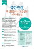 북한인권아카데미(11기) 이미지