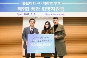 170309 션 정혜영 홀트아동복지회 홍보대사 1억 기부