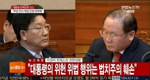 헌재 박근혜 대통령 파면 결정