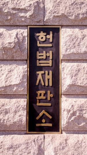 헌법재판소 / 헌재