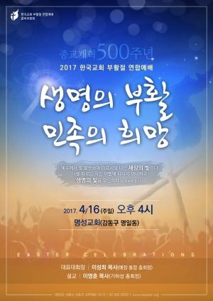 2017 한국교회 부활절 연합예배