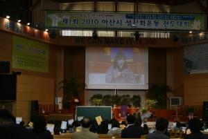 아산시 성시화운동 전도대회 개최 3월 26일 오후부터 29일 저녁까지 아산 택민교회에서