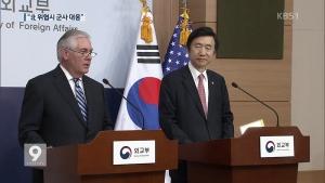 렉스 틸러슨 미국 국무장관 윤병세 외교부 장관 공동 기자회견