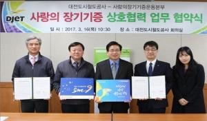 사랑의장기기증운동본부-대전도시철도공사 협약식