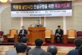 한국기독교교회협의회 인권센터는 지난 16일 저녁 7시 기독교회관 2층 조에홀에서 지난 2011년 9월 6일 발생한 박용철(박근혜 5촌) 살인사건의 진실규명을 위한 목요기도회를 드리고 살인사건의 조속한 재수사를 촉구했다.