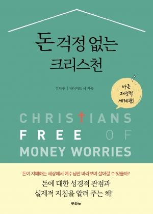 (표지) 돈 걱정 없는 크리스천