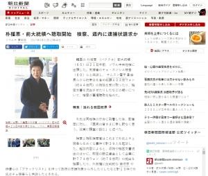 박근혜 전 대통령 검찰 출석, 아사히신문 보도