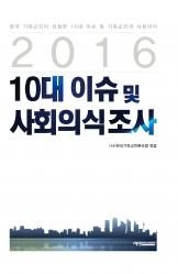 2016 10대 이슈 및 사회의식조사 표지
