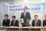 종교개혁500주년 한국교회개혁94선언 기자회견에서 한국교회연구원장 전병금 목사(사진 가운데 일어선 이)가 발언하고 있다.