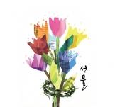이새로미의 첫 싱글앨범 '선물' 표지