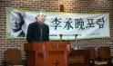 제73회 이승만포럼이 정동제일감리교회에서 열린 가운데, 양동안 박사(한국학중앙연구원 명예교수)가 강연하고 있다.