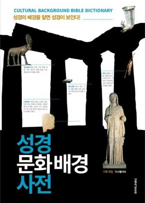 성경문화배경사전-표1