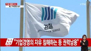 검찰 박근혜 전 대통령 구속영장 청구