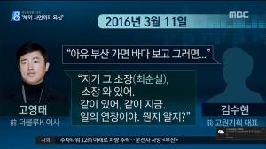 고영태 최순실 게이트 '폭로 계기' 담고 있는 고영태 파일