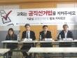 기윤실의 공명선거운동 발표 기자회견이 30일 낮 한국교회100주년기념관에서 열렸다.