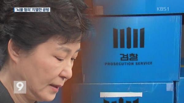 '뇌물' 놓고 팽팽…구속 필요성도 대립 / KBS