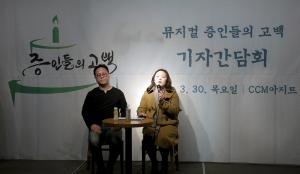 뮤지컬 '증인들의 고백' 기자간담회