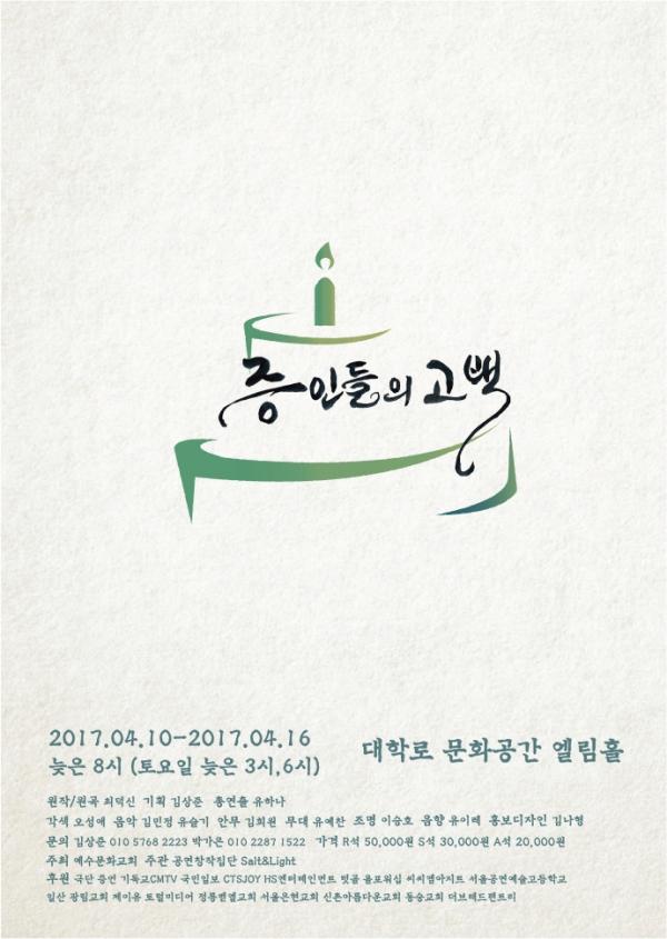 뮤지컬 '증인들의 고백' 포스터