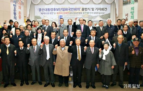 좋은대통령후보단일화국민회' 출범식