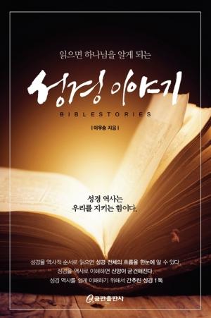이우승 목사 성경 이야기