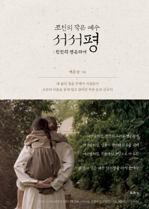 [표지정면]조선의 작은 예수 서서평