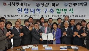 나사렛대-성결대-한세대 연합대학 구축 협약식 1