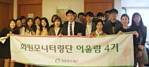 13일 진행된 회원모니터링단 '어울림' 발대식에서 후원자들이 기념촬영을 하고 있다.