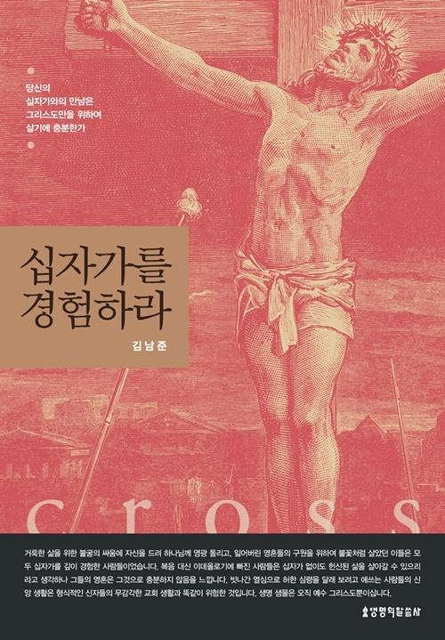 십자가를경험하라-표1-500