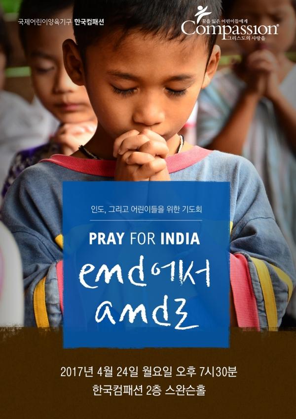 [국제어린이양육기구 컴패션] 인도를 위한 기도회 포스터