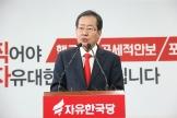 자유한국당 홍준표 대통령 후보