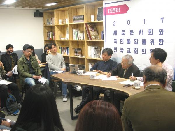20일 저녁 평화다방에서 열린 기윤실 토론회의 모습.