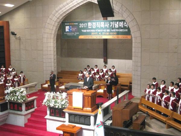 21일 낮 영락교회에서는 (사)한경직목사기념사업회 주관으로 '2017 한경직 목사 기념예식'이 열렸다.