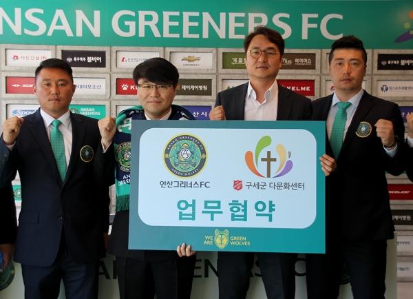 구세군 안산다문화센터, 안산 그리너스 FC와 업무 협약