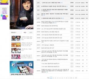 SBS '그것이 알고싶다' 시청자 게시판