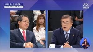 대선 TV토론회 홍준표 문재인 동성애 격돌