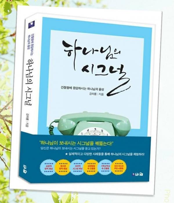 전인성장연구소 대표 강하룡 목사