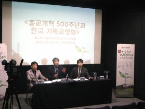 '종교개혁 500주년과 한국 기독교 영화'란 주제로 열린 씨네포럼에서 성석환 교수(사진 가운데)가 발표하고 있다.